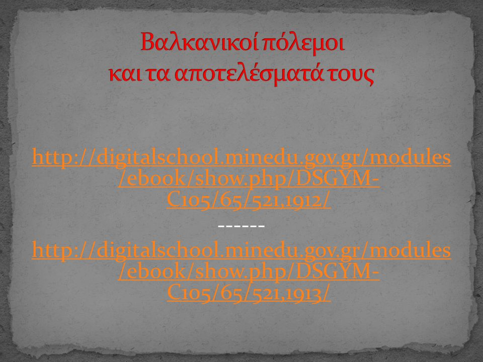 http://digitalschool.minedu.gov.gr/modules /ebook/show.php/DSGYM- C105/65/521,1912/ ------ http://digitalschool.minedu.gov.gr/modules /ebook/show.php/DSGYM- C105/65/521,1913/