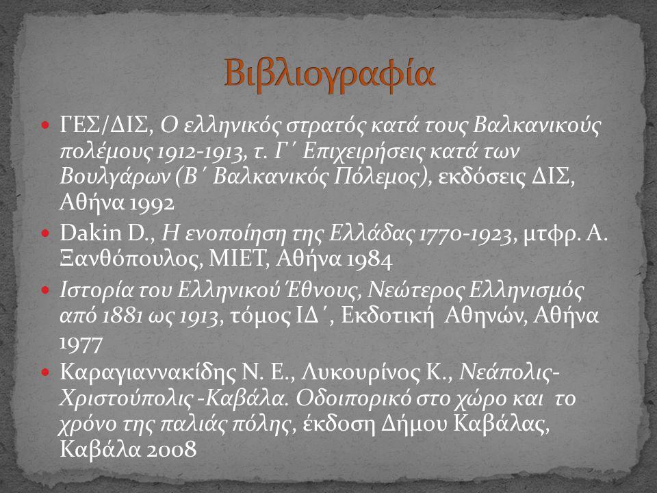 ΓΕΣ/ΔΙΣ, Ο ελληνικός στρατός κατά τους Βαλκανικούς πολέμους 1912-1913, τ. Γ΄ Επιχειρήσεις κατά των Βουλγάρων (Β΄ Βαλκανικός Πόλεμος), εκδόσεις ΔΙΣ, Αθ