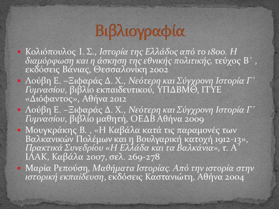 Κολιόπουλος Ι. Σ., Ιστορία της Ελλάδος από το 1800. Η διαμόρφωση και η άσκηση της εθνικής πολιτικής, τεύχος Β΄, εκδόσεις Βάνιας, Θεσσαλονίκη 2002 Λούβ