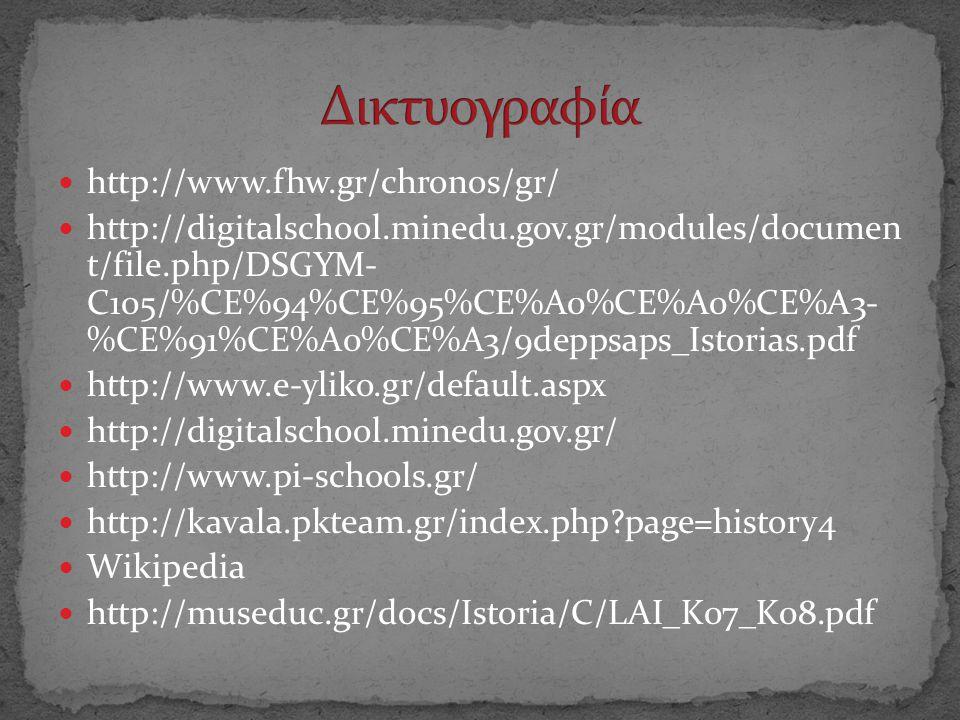 http://www.fhw.gr/chronos/gr/ http://digitalschool.minedu.gov.gr/modules/documen t/file.php/DSGYM- C105/%CE%94%CE%95%CE%A0%CE%A0%CE%A3- %CE%91%CE%A0%C