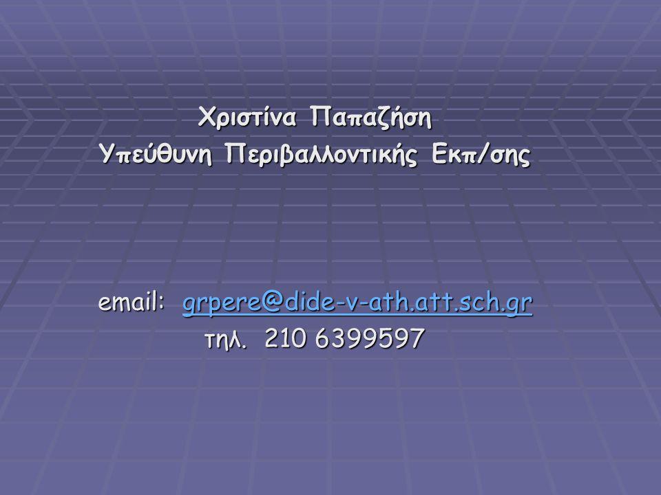 Χριστίνα Παπαζήση Υπεύθυνη Περιβαλλοντικής Εκπ/σης email: grpere@dide-v-ath.att.sch.gr grpere@dide-v-ath.att.sch.gr τηλ. 210 6399597