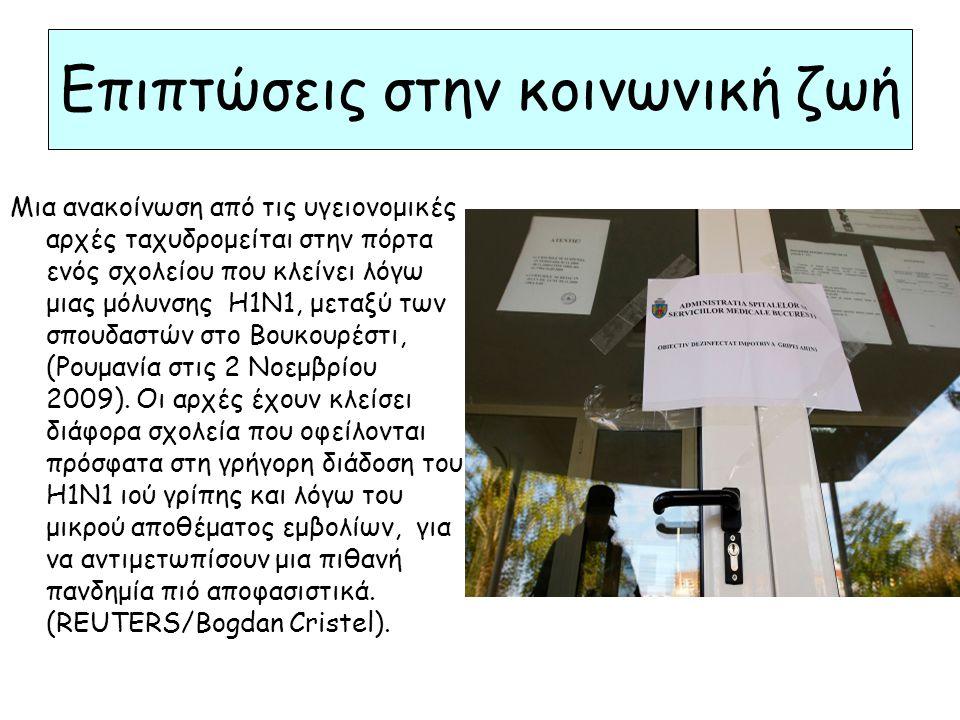 Επιπτώσεις στην κοινωνική ζωή Μια ανακοίνωση από τις υγειονομικές αρχές ταχυδρομείται στην πόρτα ενός σχολείου που κλείνει λόγω μιας μόλυνσης H1N1, με