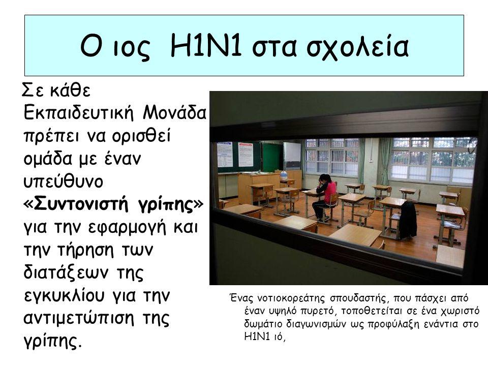 Ο ιος Η1Ν1 στα σχολεία Σε κάθε Εκπαιδευτική Μονάδα πρέπει να ορισθεί ομάδα με έναν υπεύθυνο «Συντονιστή γρίπης» για την εφαρμογή και την τήρηση των δι