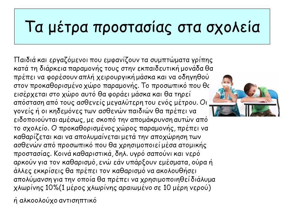 Τα μέτρα προστασίας στα σχολεία Παιδιά και εργαζόμενοι που εμφανίζουν τα συμπτώματα γρίπης κατά τη διάρκεια παραμονής τους στην εκπαιδευτική μονάδα θα