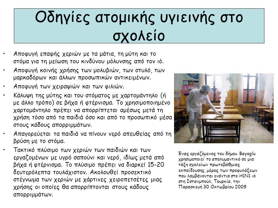 Οδηγίες ατομικής υγιεινής στο σχολείο Αποφυγή επαφής χεριών με τα μάτια, τη μύτη και το στόμα για τη μείωση του κινδύνου μόλυνσης από τον ιό. Αποφυγή