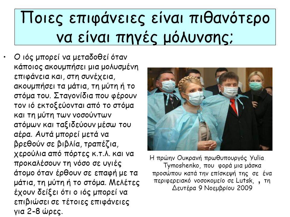 Η γρίπη είναι μια σοβαρή νόσος έως 500 εκατομμύρια άνθρωποι προσβάλλονται από τον ιό της γρίπης μεταξύ αυτών, υπάρχουν 3-5 εκατομμύρια περιπτώσεις σοβαρής γρίπης έως 500.000 θάνατοι σημειώνονται από γρίπη.