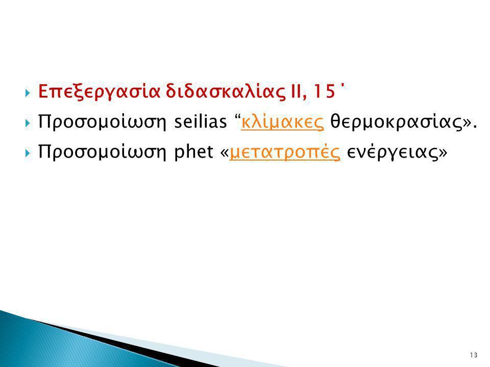 """ Επεξεργασία διδασκαλίας ΙI, 15΄  Προσομoίωση seilias """"κλίμακες θερμοκρασίας».κλίμακες  Προσομοίωση phet «μετατροπές ενέργειας»μετατροπές 13"""