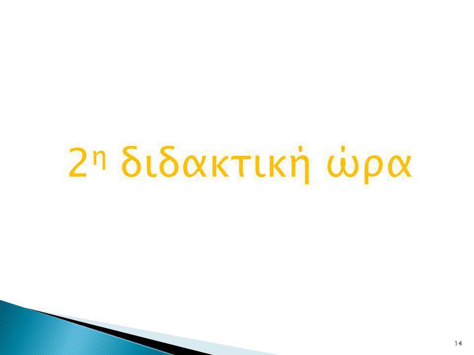 2 η διδακτική ώρα 14