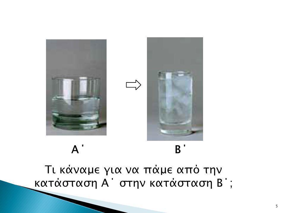 Επεξεργασία διδασκαλίας ΙΙΙ, 15΄ Εκτέλεση του πειράματος και συμπλήρωση των πινάκων και της ερώτησης.