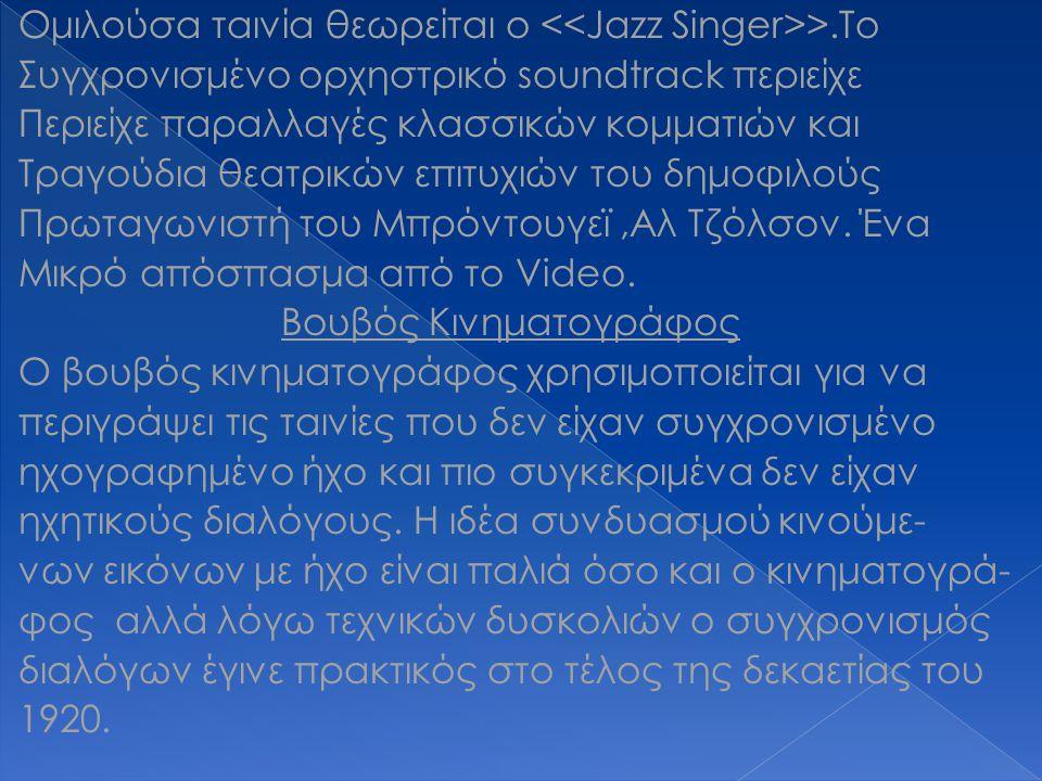 Ομιλούσα ταινία θεωρείται ο >.Το Συγχρονισμένο ορχηστρικό soundtrack περιείχε Περιείχε παραλλαγές κλασσικών κομματιών και Τραγούδια θεατρικών επιτυχιών του δημοφιλούς Πρωταγωνιστή του Μπρόντουγεϊ,Αλ Τζόλσον.