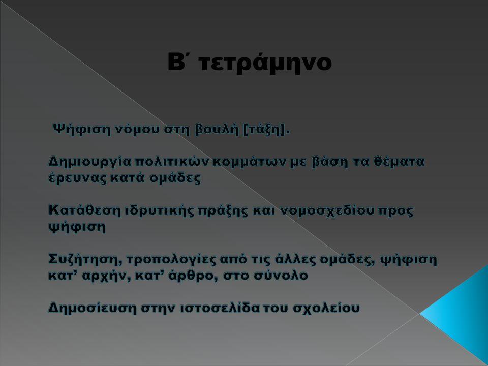 ,  Ημερομηνία ίδρυσης: 5-3-2013  Όνομα.Ψ.Υ.Ε.