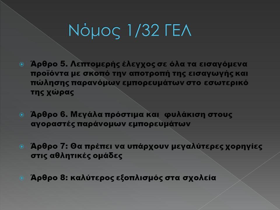  Άρθρο 5. Λεπτομερής έλεγχος σε όλα τα εισαγόμενα προϊόντα με σκοπό την αποτροπή της εισαγωγής και πώλησης παρανόμων εμπορευμάτων στο εσωτερικό της χ