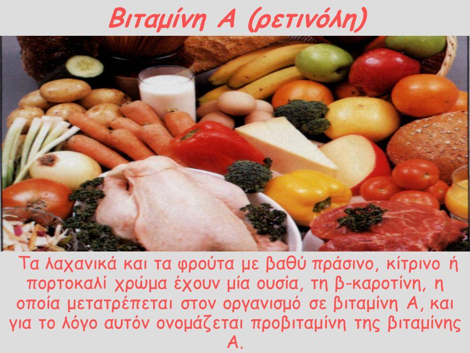 Τα ζωικά τρόφιμα όπως τα εντόσθια, τα πλήρη γαλακτοκομικά προϊόντα και τα αβγά. Τα λαχανικά και τα φρούτα με βαθύ πράσινο, κίτρινο ή πορτοκαλί χρώμα έ