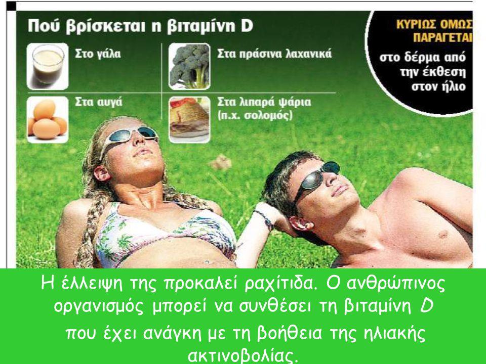 Η έλλειψη της προκαλεί ραχίτιδα. Ο ανθρώπινος οργανισμός μπορεί να συνθέσει τη βιταμίνη D που έχει ανάγκη με τη βοήθεια της ηλιακής ακτινοβολίας.