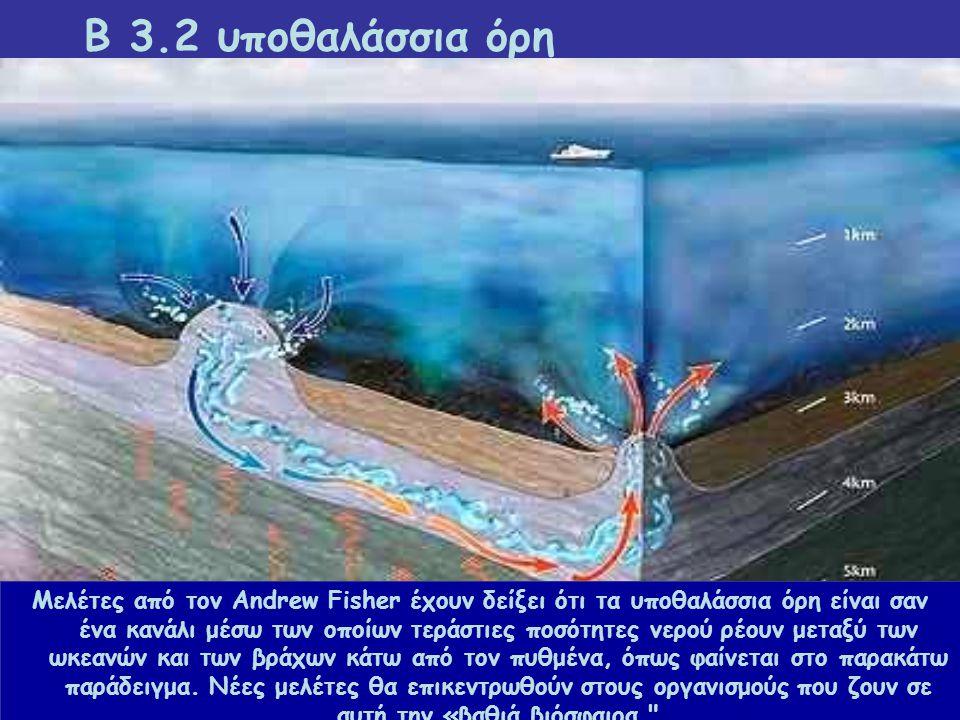 Β 3.2 υποθαλάσσια όρη Μελέτες από τον Andrew Fisher έχουν δείξει ότι τα υποθαλάσσια όρη είναι σαν ένα κανάλι μέσω των οποίων τεράστιες ποσότητες νερού