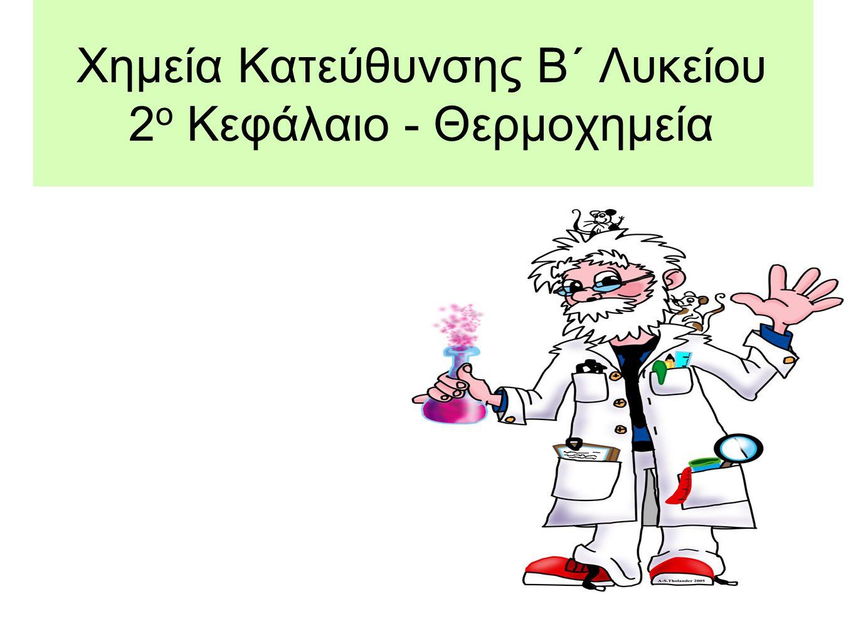 Χημεία Κατεύθυνσης Β΄ Λυκείου 2 ο Κεφάλαιο - Θερμοχημεία