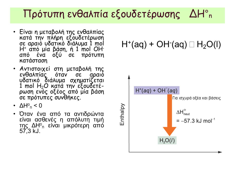 Είναι η μεταβολή της ενθαλπίας κατά την πλήρη εξουδετέρωση σε αραιό υδατικό διάλυμα 1 mol Η + από μία βάση, ή 1 mol ΟΗ - από ένα οξύ σε πρότυπη κατάσταση Αντιστοιχεί στη μεταβολή της ενθαλπίας όταν σε αραιό υδατικό διάλυμα σχηματίζεται 1 mol Η 2 Ο κατά την εξουδετέ- ρωση ενός οξέος από μία βάση σε πρότυπες συνθήκες.