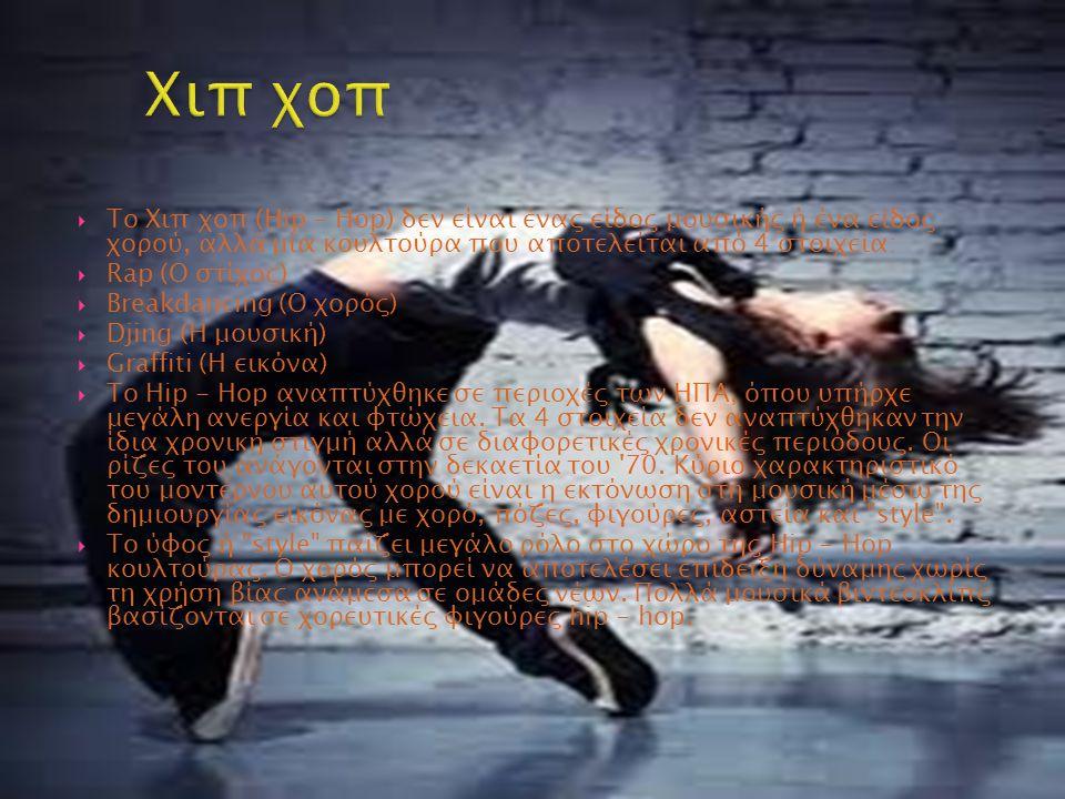  Το μπαλέτο (ή μπαλλέτο, αλλά και κλασικός χορός) είναι είδος χορού, με καταγωγή από την Ιταλία του 15ου αιώνα, το οποίο αργότερα εξελίχθηκε στη σκηνική του μορφή, κυρίως στη Γαλλία και τη Ρωσία.