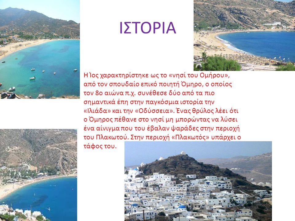 ΙΣΤΟΡΙΑ Η Ίος χαρακτηρίστηκε ως το «νησί του Ομήρου», από τον σπουδαίο επικό ποιητή Όμηρο, ο οποίος τον 8ο αιώνα π.χ. συνέθεσε δύο από τα πιο σημαντικ