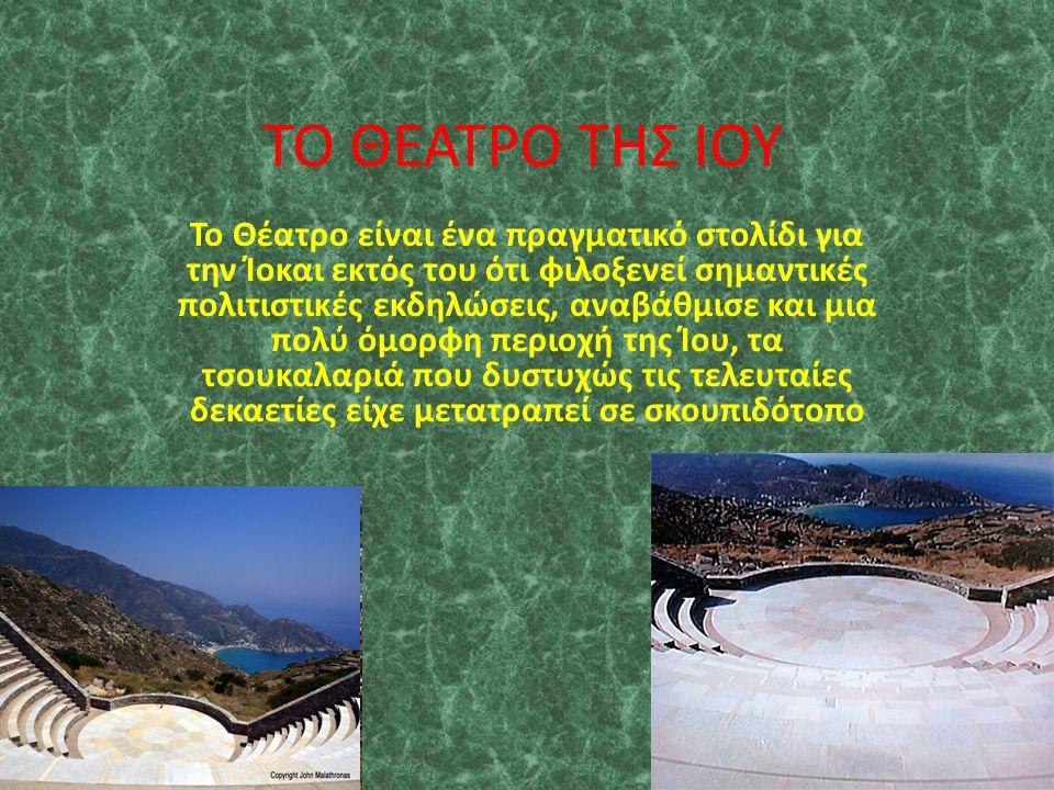 ΤΟ ΘΕΑΤΡΟ ΤΗΣ ΙΟΥ Το Θέατρο είναι ένα πραγματικό στολίδι για την Ίοκαι εκτός του ότι φιλοξενεί σημαντικές πολιτιστικές εκδηλώσεις, αναβάθμισε και μια