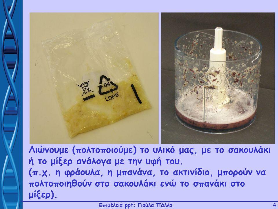 Επιμέλεια ppt: Γιούλα Πάλλα4 Λιώνουμε (πολτοποιούμε) το υλικό μας, με το σακουλάκι ή το μίξερ ανάλογα με την υφή του. (π.χ. η φράουλα, η μπανάνα, το α