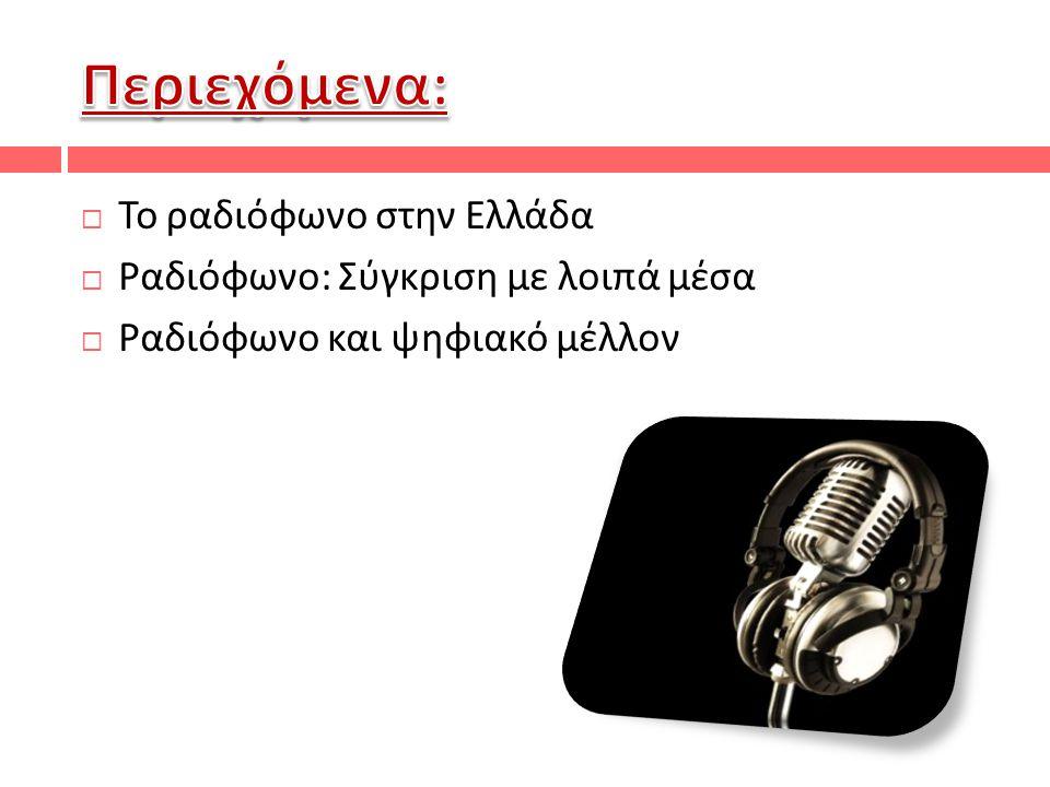  Το ραδιόφωνο στην Ελλάδα  Ραδιόφωνο : Σύγκριση με λοιπά μέσα  Ραδιόφωνο και ψηφιακό μέλλον