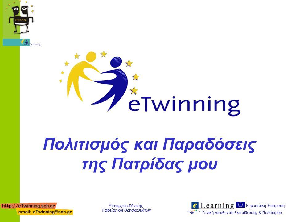 Ευρωπαϊκή Επιτροπή Γενική Διεύθυνση Εκπαίδευσης & Πολιτισμού Υπουργείο Εθνικής Παιδείας και Θρησκευμάτων Πολιτισμός και Παραδόσεις της Πατρίδας μου Culture and Traditions of my Homeland 2ο Τ.Ε.Ε.