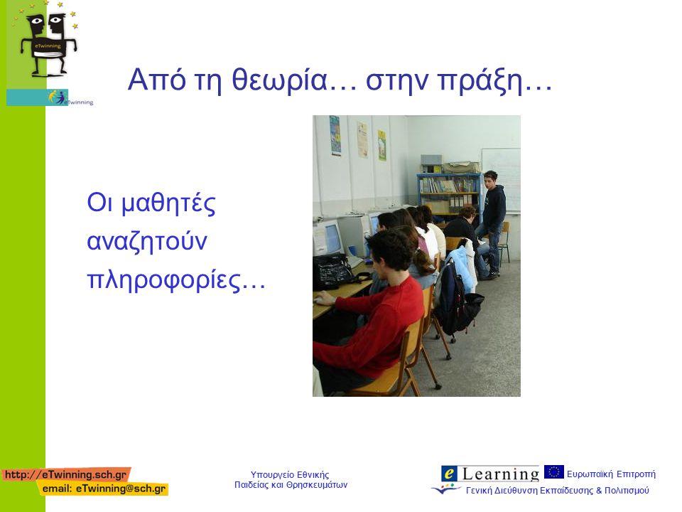 Ευρωπαϊκή Επιτροπή Γενική Διεύθυνση Εκπαίδευσης & Πολιτισμού Υπουργείο Εθνικής Παιδείας και Θρησκευμάτων Από τη θεωρία… στην πράξη… Οι μαθητές αναζητούν πληροφορίες…