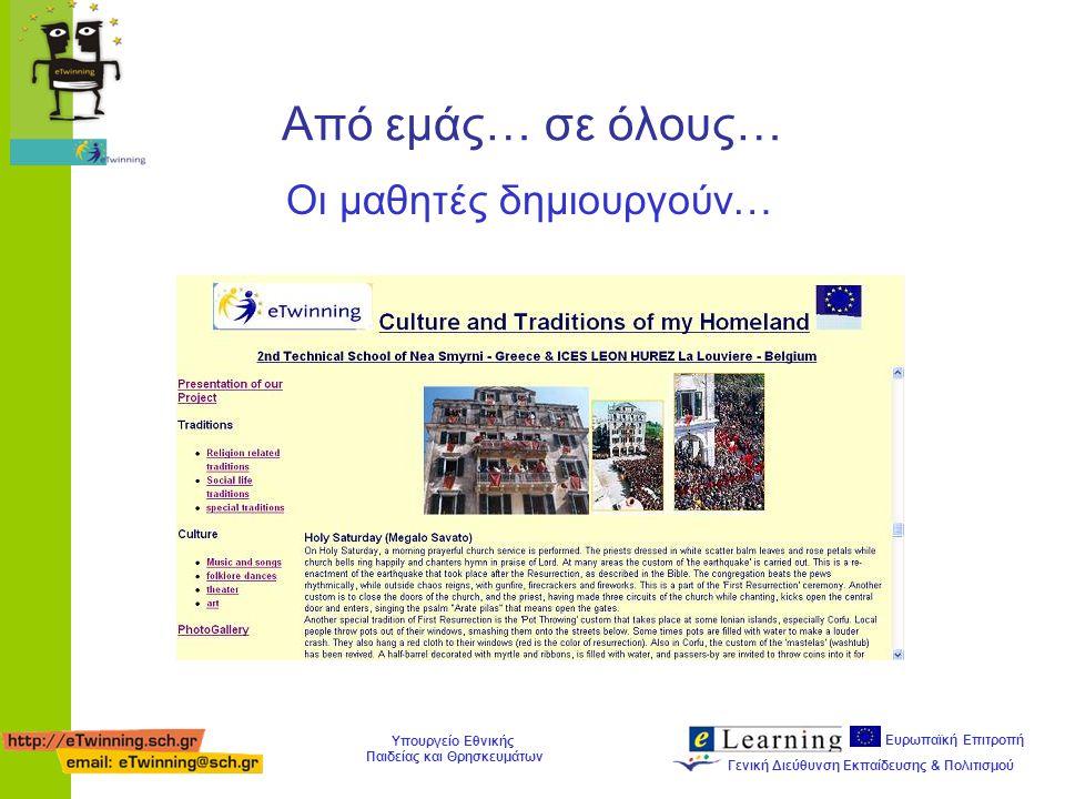 Ευρωπαϊκή Επιτροπή Γενική Διεύθυνση Εκπαίδευσης & Πολιτισμού Υπουργείο Εθνικής Παιδείας και Θρησκευμάτων Από εμάς… σε όλους… Οι μαθητές δημιουργούν…