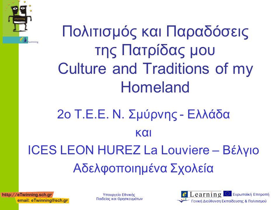 Ευρωπαϊκή Επιτροπή Γενική Διεύθυνση Εκπαίδευσης & Πολιτισμού Υπουργείο Εθνικής Παιδείας και Θρησκευμάτων Τι είναι το eTwinning Το eTwinning είναι ένας τρόπος να δουλέψουν τα σχολεία πέρα από τα εθνικά σύνορα και να αποκομίσουν παιδαγωγικά, κοινωνικά και πολιτιστικά οφέλη.