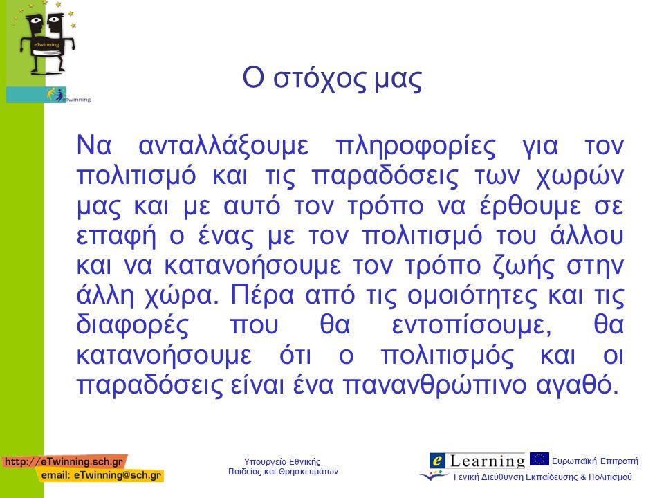Ευρωπαϊκή Επιτροπή Γενική Διεύθυνση Εκπαίδευσης & Πολιτισμού Υπουργείο Εθνικής Παιδείας και Θρησκευμάτων Ευχαριστούμε πολύ για την προσοχή σας!