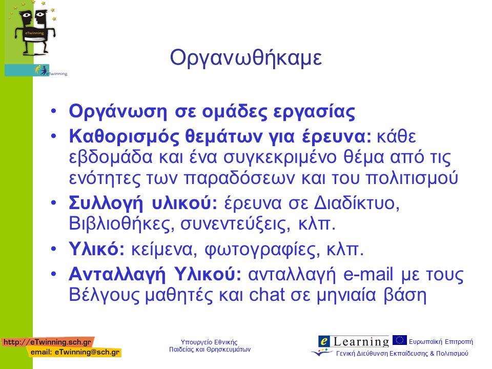 Ευρωπαϊκή Επιτροπή Γενική Διεύθυνση Εκπαίδευσης & Πολιτισμού Υπουργείο Εθνικής Παιδείας και Θρησκευμάτων Τα θέματά μας -Παραδόσεις -Θρησκευτικές (Χριστούγεννα, Απόκριες, Πάσχα, κλπ.) -Κοινωνικής ζωής (γέννηση, βάπτιση, γάμος, θάνατος, κλπ.) -Ιδιαίτερες παραδόσεις (για καλή τύχη, γονιμότητα, κλπ.) -Πολιτισμός -Παραδοσιακή μουσική και δημοτικά τραγούδια -Παραδοσιακοί χοροί, ενδυμασία -Λαϊκή τέχνη (αγγειοπλαστική, υφαντική, ζωγραφική, κόσμημα, κλπ.) -Λαϊκό θέατρο (θέατρο σκιών)