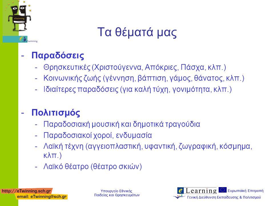 Ευρωπαϊκή Επιτροπή Γενική Διεύθυνση Εκπαίδευσης & Πολιτισμού Υπουργείο Εθνικής Παιδείας και Θρησκευμάτων Και φτιάξαμε -Πολυμεσικό CD με το υλικό που συγκεντρώθηκε και από τα δύο σχολεία (περιέχει πολυμεσικές παρουσιάσεις, κείμενα, φωτογραφικό άλμπουμ, κλπ.) -Αφίσα και ενημερωτικό φυλλάδιο (μπορείτε να πάρετε φεύγοντας) και παρουσίαση του προγράμματος σήμερα -Δίγλωσσο δικτυακό τόπο με το υλικό που συγκεντρώσαμε (Ελληνικά και Αγγλικά, στο δικτυακό τόπο του 2ου Τ.Ε.Ε.