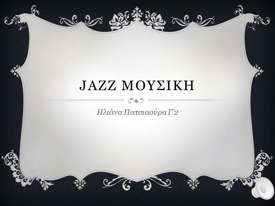 JAZZ ΜΟΥΣΙΚΗ Ηλιάνα Πατσιαούρα Γ'2