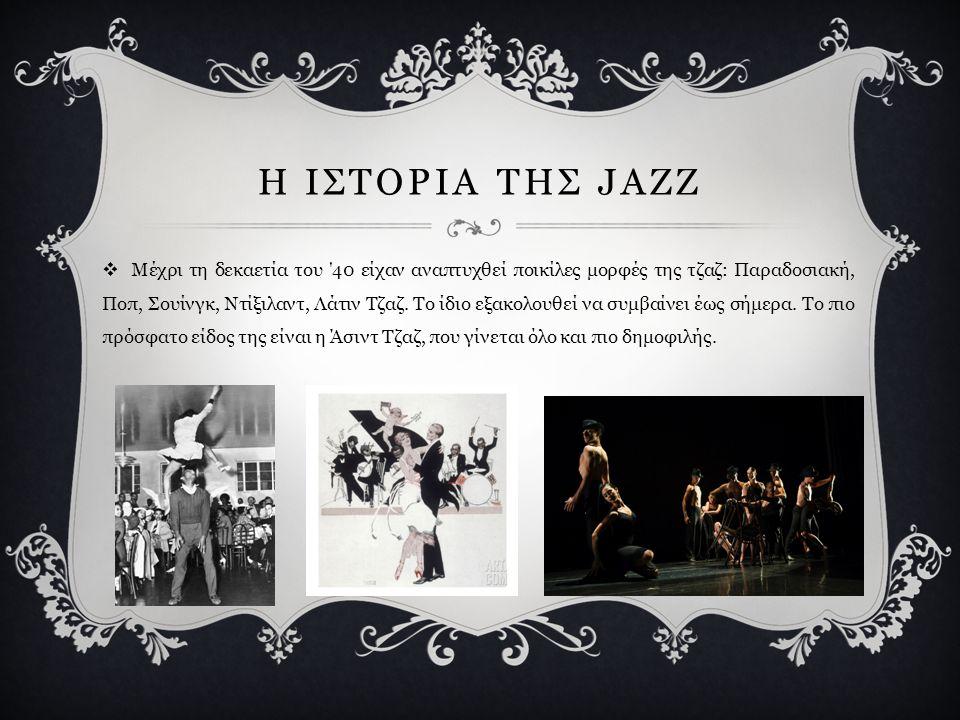 Η ΙΣΤΟΡΙΑ ΤΗΣ JAZZ  Ανάμεσα στους «πατέρες» της τζαζ ήταν ο Τζο «Κινγκ» Όλιβερ, ο Λούις Άρμστρονγκ και ο Φέρντιναντ «Τζέλι Ρολ» Μόρτον. Αυτοί έπαιζαν