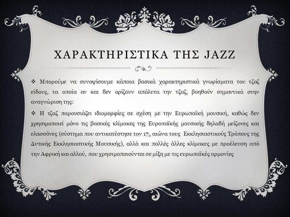 Η ΙΣΤΟΡΙΑ ΤΗΣ JAZZ  Μέχρι τη δεκαετία του 40 είχαν αναπτυχθεί ποικίλες μορφές της τζαζ: Παραδοσιακή, Ποπ, Σουίνγκ, Ντίξιλαντ, Λάτιν Τζαζ.