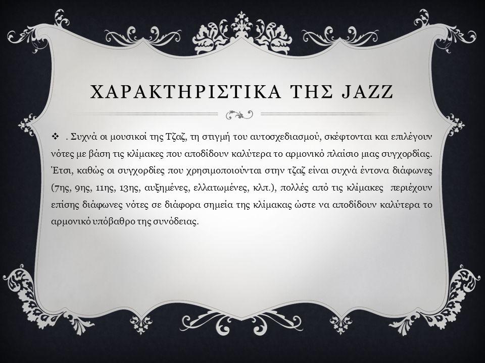 ΧΑΡΑΚΤΗΡΙΣΤΙΚΑ ΤΗΣ JAZZ  Μπορούμε να συνοψίσουμε κάποια βασικά χαρακτηριστικά γνωρίσματα του τζαζ είδους, τα οποία αν και δεν ορίζουν απόλυτα την τζα