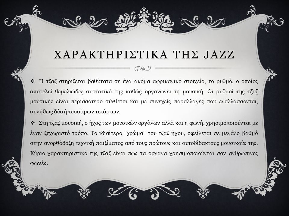 ΧΑΡΑΚΤΗΡΙΣΤΙΚΑ ΤΗΣ JAZZ . Συχνά οι μουσικοί της Τζαζ, τη στιγμή του αυτοσχεδιασμού, σκέφτονται και επιλέγουν νότες με βάση τις κλίμακες που αποδίδουν