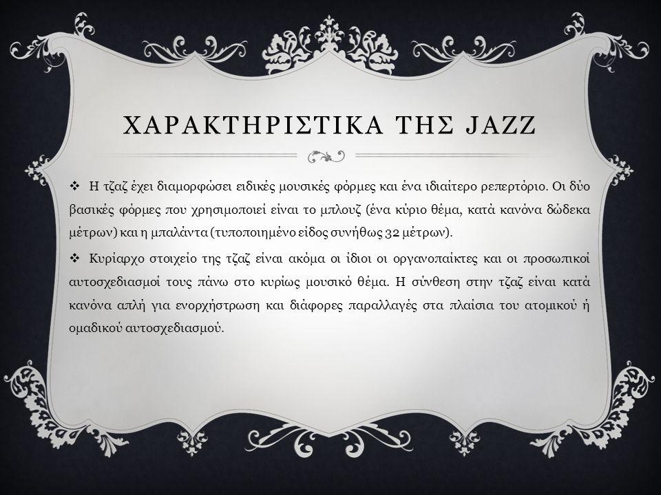 ΧΑΡΑΚΤΗΡΙΣΤΙΚΑ ΤΗΣ JAZZ  Η τζαζ στηρίζεται βαθύτατα σε ένα ακόμα αφρικανικό στοιχείο, το ρυθμό, ο οποίος αποτελεί θεμελιώδες συστατικό της καθώς οργα