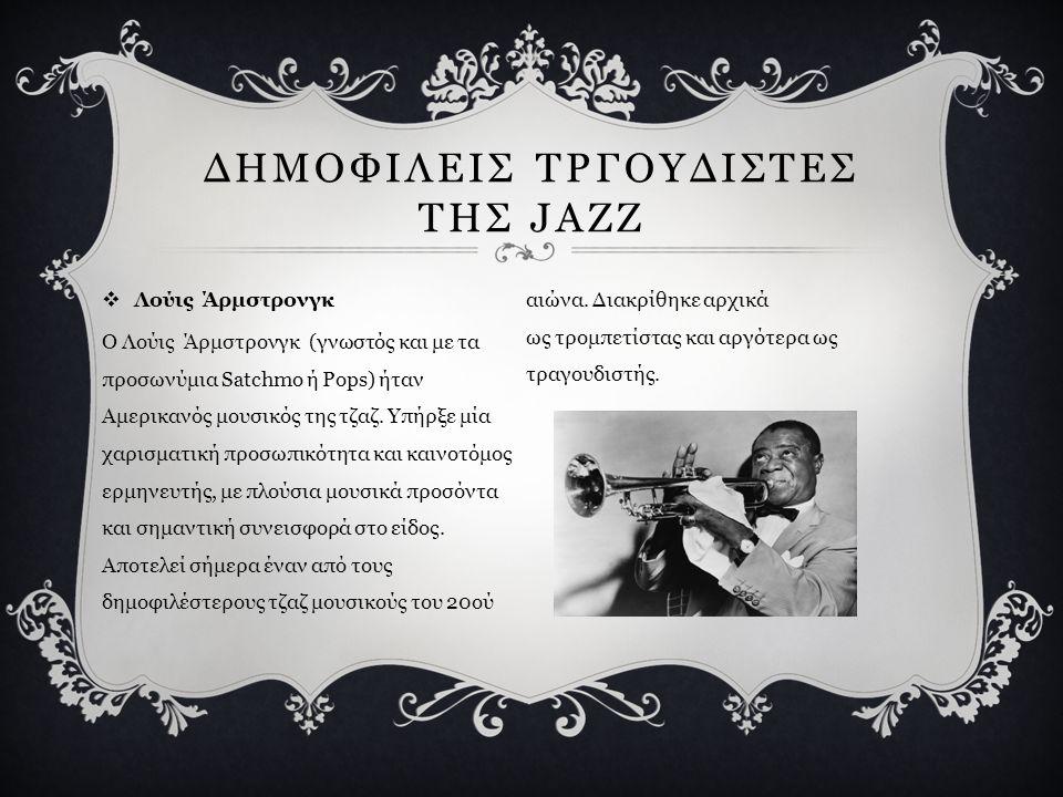ΧΑΡΑΚΤΗΡΙΣΤΙΚΑ ΤΗΣ JAZZ  Η τζαζ έχει διαμορφώσει ειδικές μουσικές φόρμες και ένα ιδιαίτερο ρεπερτόριο. Οι δύο βασικές φόρμες που χρησιμοποιεί είναι τ