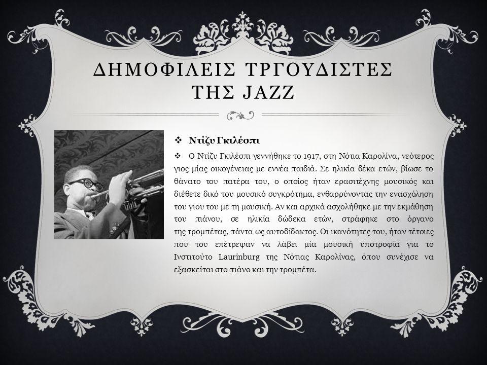 ΔΗΜΟΦΙΛΕΙΣ ΤΡΓΟΥΔΙΣΤΕΣ ΤΗΣ JAZZ  Λούις Άρμστρονγκ Ο Λούις Άρμστρονγκ (γνωστός και με τα προσωνύμια Satchmo ή Pops) ήταν Αμερικανός μουσικός της τζαζ.