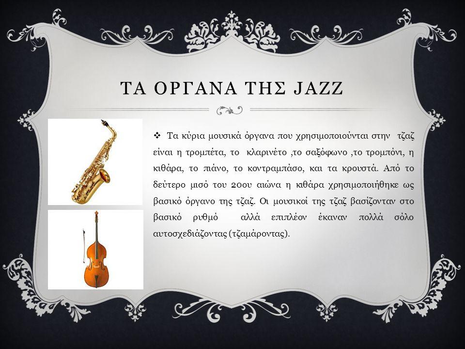 ΤΑ ΟΡΓΑΝΑ ΤΗΣ JAZZ  Στη τζαζ μουσική, η φωνή αλλά και ο ήχος των μουσικών οργάνων, χρησιμοποιούνται με έναν ιδιαίτερο τρόπο. Τα όργανα χρησιμοποιούντ
