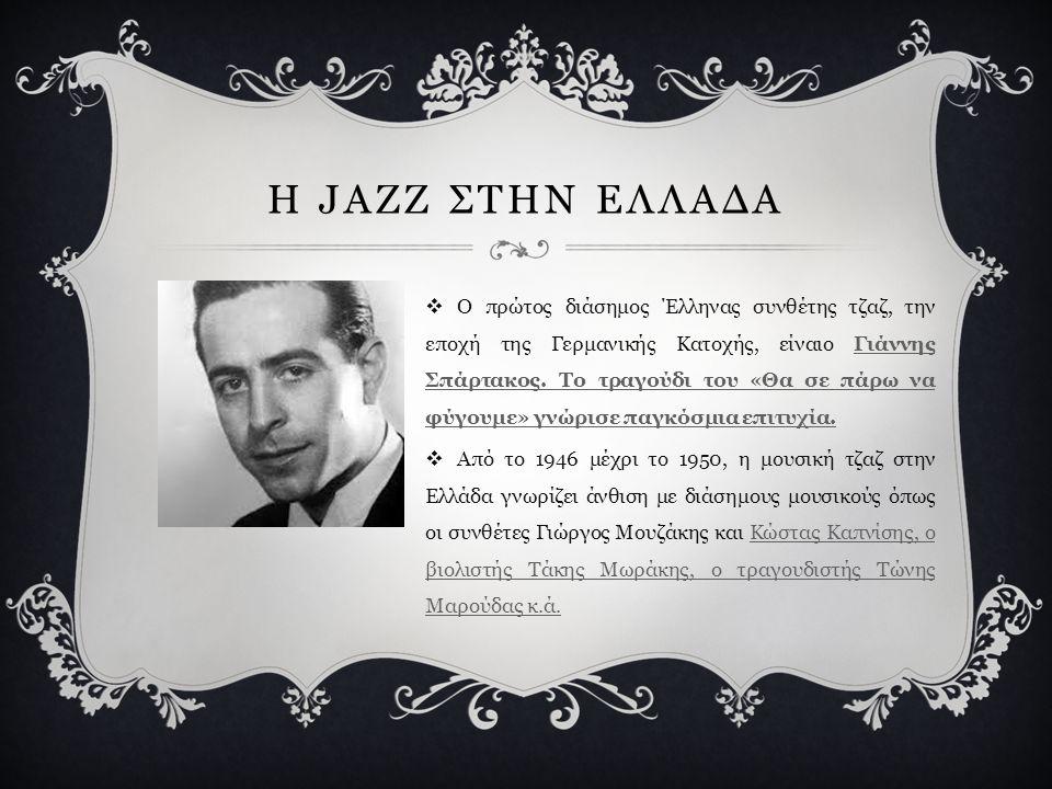 Η JAZZ ΣΤΗΝ ΕΛΛΑΔΑ  Οι πρώτες αναφορές στη τζαζ μουσική στην Ελλάδα γίνονται σε μια παρτιτούρα του 1924, με τίτλο «Ο έρως χρόνια δεν κοιτά».Ο έρως χρόνια δεν κοιτά».