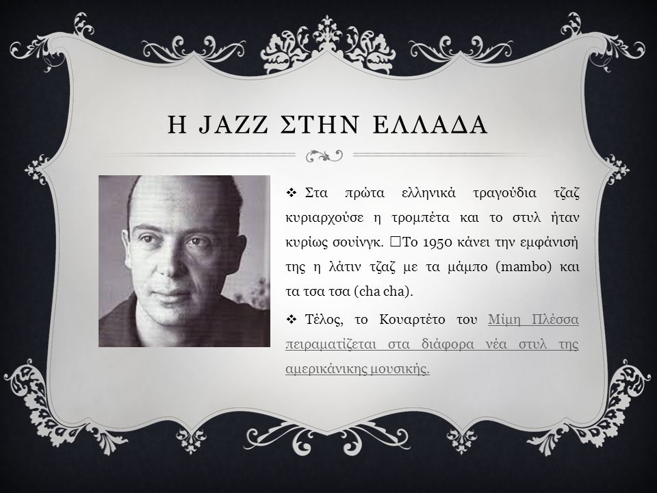 Η JAZZ ΣΤΗΝ ΕΛΛΑΔΑ  Ο πρώτος διάσημος Έλληνας συνθέτης τζαζ, την εποχή της Γερμανικής Κατοχής, είναιο Γιάννης Σπάρτακος. Το τραγούδι του «Θα σε πάρω