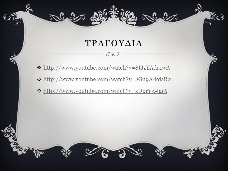 ΒΙΒΛΙΟΓΡΑΦΙΑ  http://telepnyka.wordpress.com/2013/2/27/η-jazz-μουσική-και- τα- χαρακτηριστικά-της/ http://telepnyka.wordpress.com/2013/2/27/η-jazz-μο