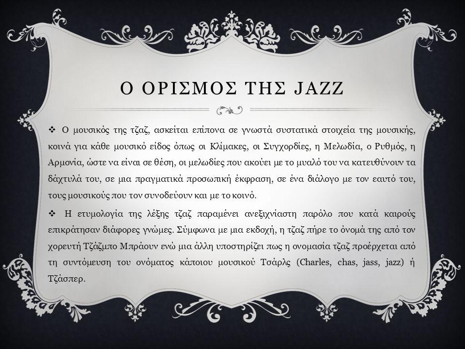 Η JAZZ ΣΤΗΝ ΕΛΛΑΔΑ  Στα πρώτα ελληνικά τραγούδια τζαζ κυριαρχούσε η τρομπέτα και το στυλ ήταν κυρίως σουίνγκ.