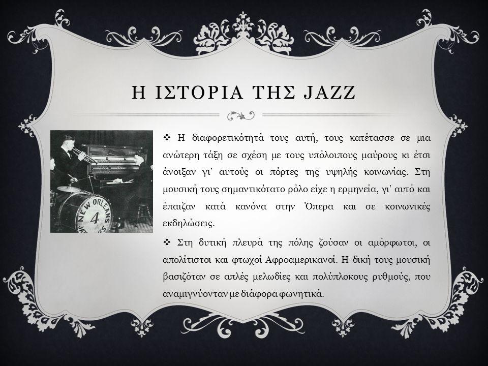 Η ΙΣΤΟΡΙΑ ΤΗΣ JAZZ  Η τζαζ ξεκίνησε ως ένα μίγμα πολλών ειδών μουσικής, συνδυάζοντας στοιχεία από την Αφρική και τη Δυτική Ευρώπη. Οι ρίζες της βρίσκ