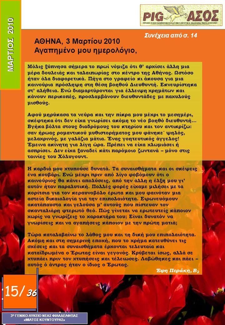 ΜΑΡΤΙΟΣ 2010 3 Ο ΓΕΝΙΚΟ ΛΥΚΕΙΟ ΝΕΑΣ ΦΙΛΑΔΕΛΦΕΙΑΣ «ΜΙΛΤΟΣ ΚΟΥΝΤΟΥΡΑΣ» 36 14/ 36 Ο Έρως μεσολαβητής Οι πόθοι και οι επιθυμίες των ερωτευμένων ανθρώπων ε
