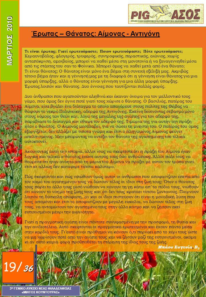 ΜΑΡΤΙΟΣ 2010 3 Ο ΓΕΝΙΚΟ ΛΥΚΕΙΟ ΝΕΑΣ ΦΙΛΑΔΕΛΦΕΙΑΣ «ΜΙΛΤΟΣ ΚΟΥΝΤΟΥΡΑΣ» 36 18/ 36 Έρως: Αφροδίτης γιος Από τα τέλη του 7ου π.χ. αι. ο Έρως θεωρείται ότι