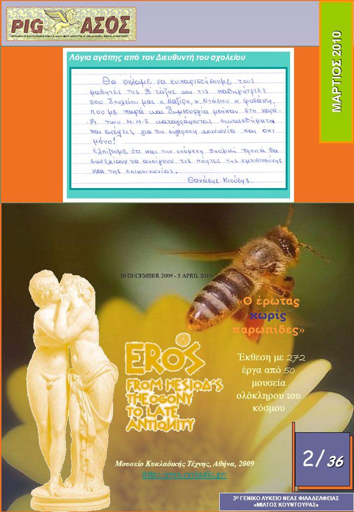 ΜΑΡΤΙΟΣ 2010 Όταν η αγάπη γίνεται συμπαράσταση… και ωθεί σε εθελοντική δράση… Επίσκεψη ανθρωπιάς και ευαισθησίας Τη Δευτέρα 22 Μαρτίου 2010, το 3ο ΓΕΝΙΚΟ ΛΥΚΕΙΟ ΝΕΑΣ ΦΙΛΑΔΕΛΦΕΙΑΣ «ΜΙΛΤΟΣ ΚΟΥΝΤΟΥΡΑΣ» με ομάδα 49 μαθητών και συνοδούς καθηγήτριες τις κ.
